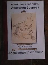 Ранние графические работы Анатолия Зверева (из коллекции Литовкина)