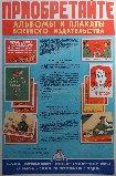 Приобретайте альбомы и плакаты военного издательства