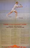 Теннис и настольный теннис