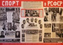 Спорт в РСФСР