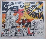 Самый дешевый и популярный рабочий журнал «Пламя»