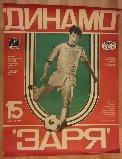 Футбол «Динамо-Заря»