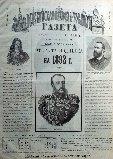 Московская иллюстрированная газета 1892 года
