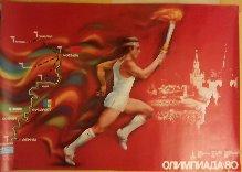 Олимпиада — 80