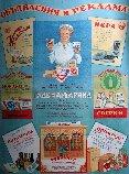 Объявление и реклама «Главмаргарина».