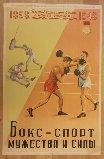 Бокс-спорт мужества и силы