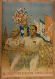 Да здравствуют советские физкультурники!