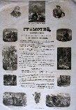 Грамотей, народный журнал 1872 г.