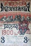 Русская Музыкальная газета 1900 г.