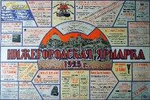 Нижегородская ярмарка 1925 г.