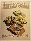 Лучшие пластинки «Аэрофото»