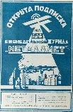 Открыта подписка на 1925 г. Еженедельный журнал «Металлист»