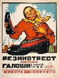 Резинотрест Москва