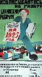 Подписывайтесь на газету «Бакинский рабочий» 1925