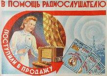 В помощь радиослушателю