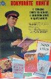 Покупайте книги о героизме советских воинов