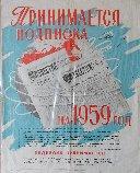 Принимается подписка «Известия» на 1959 год