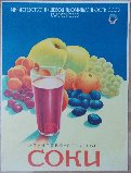 Фруктово-ягодные соки