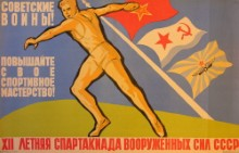 XXII летняя спартакиада вооруженных сил СССР