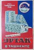 Утрак в Ташкенте