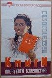 Приобретайте книги писателей Узбекистана