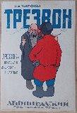 Папиросы «Трезвон»