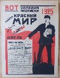 Вот условия подписки на газету «Красный мир» на 1925 г.