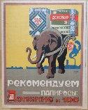 Рекомендуем папиросы «Донские и 100»