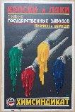 Краски и лаки «Химсиндикат»