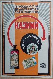 Продукты высшей парфюмерии «Казими»