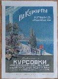 На курорты Крыма и Кавказа