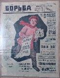 Газета «Борьба» на 1925 год