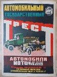 Автомобильный государственный Трест