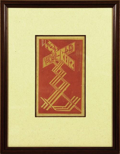 Проект вращающийся агитационной установки к IV конгрессу коминтерна 1924г.