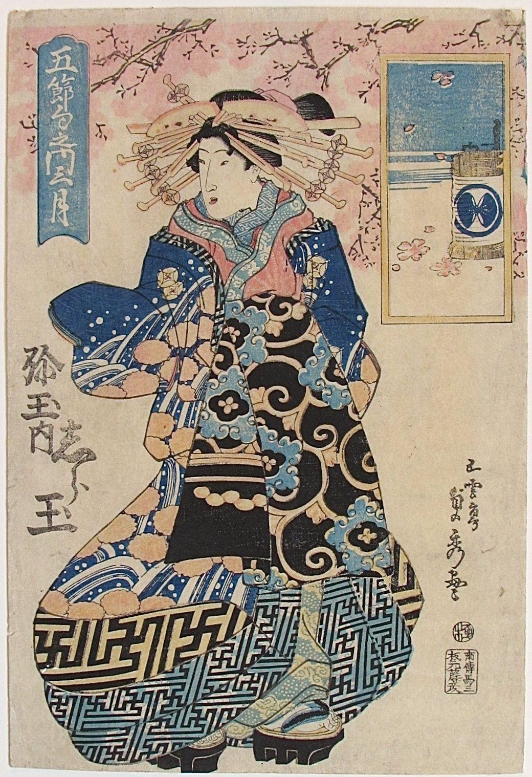 Куртизанка под цветущей сакурой