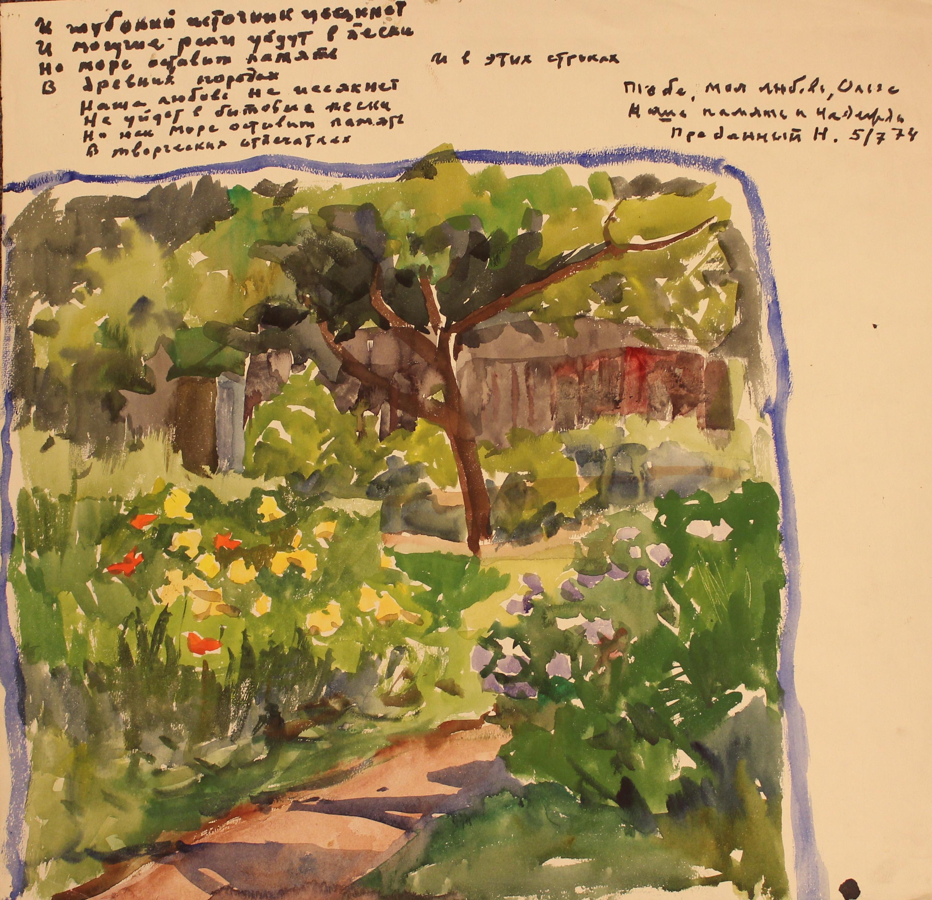 Сад (со стихами)