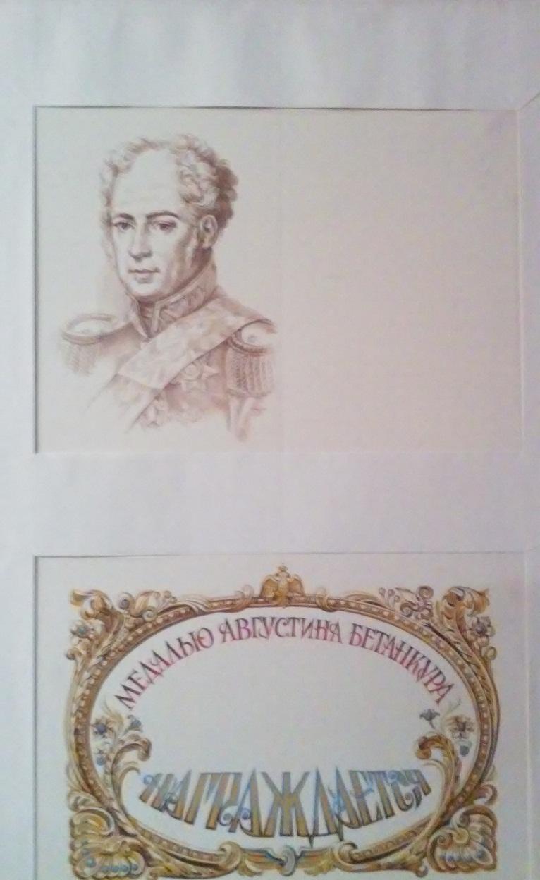 Медалью Августина Бетанкура награждается