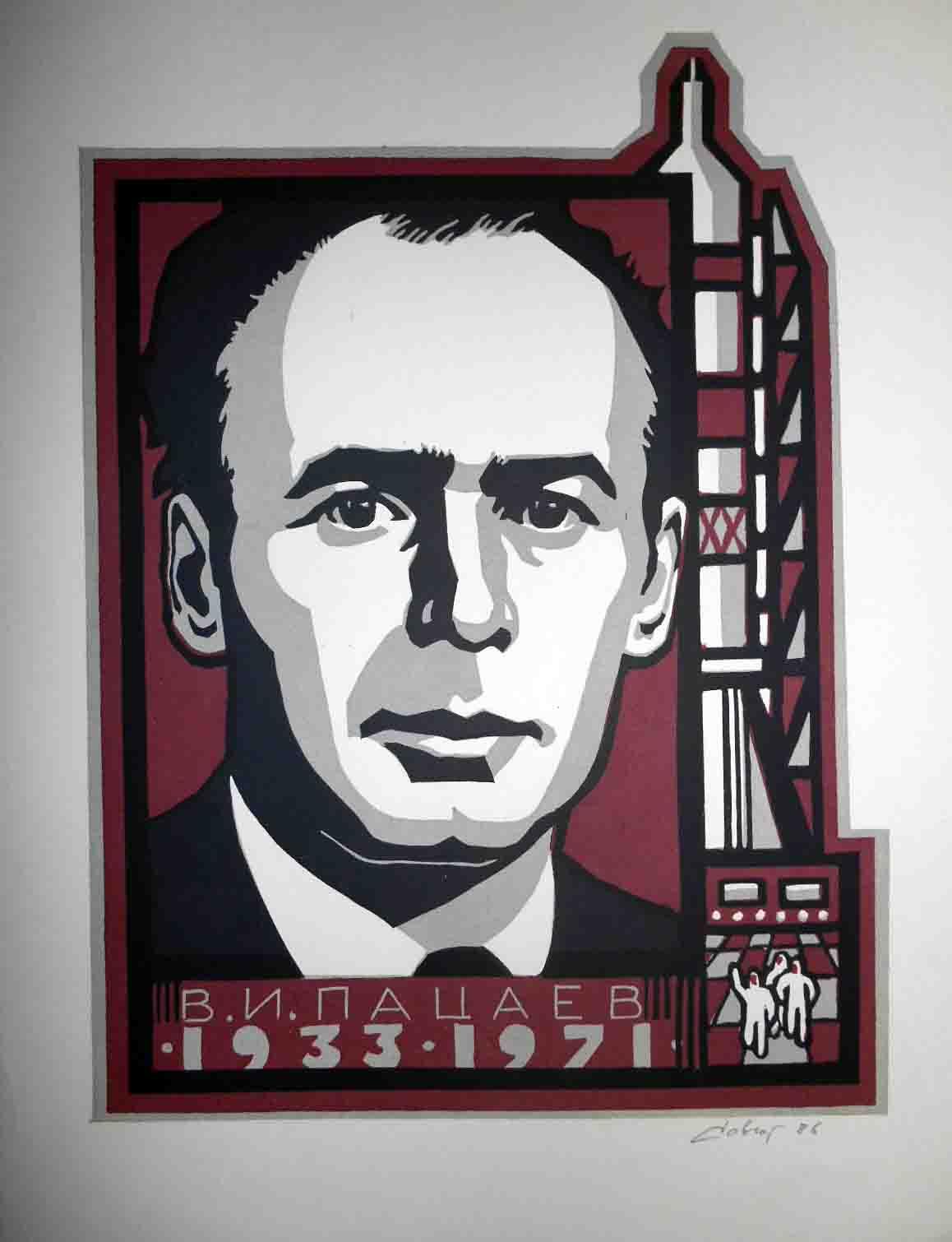 Портрет летчика космонавта Пацаева В.И.