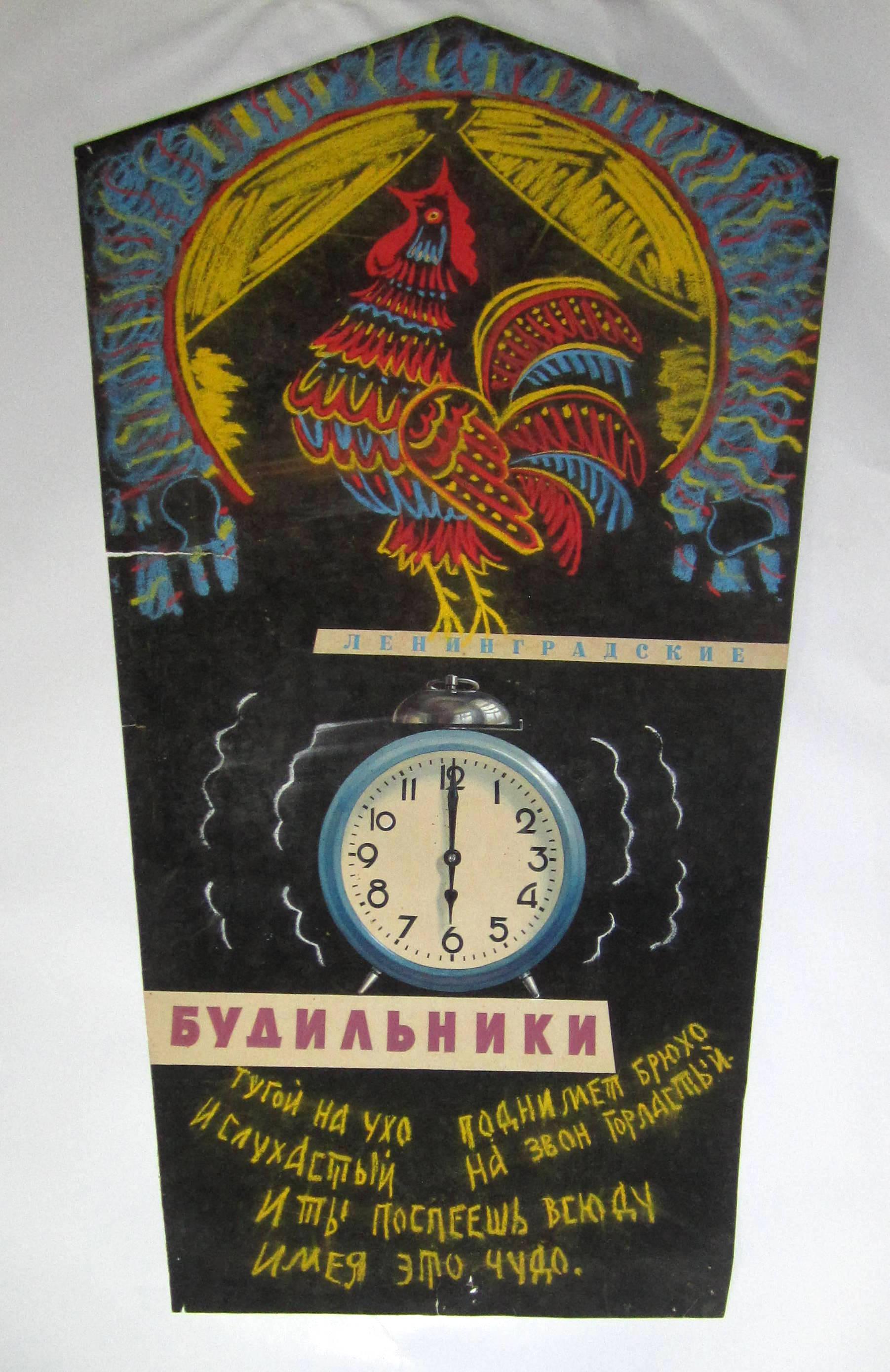 Эскиз к рекламе «Ленинградские будильники»