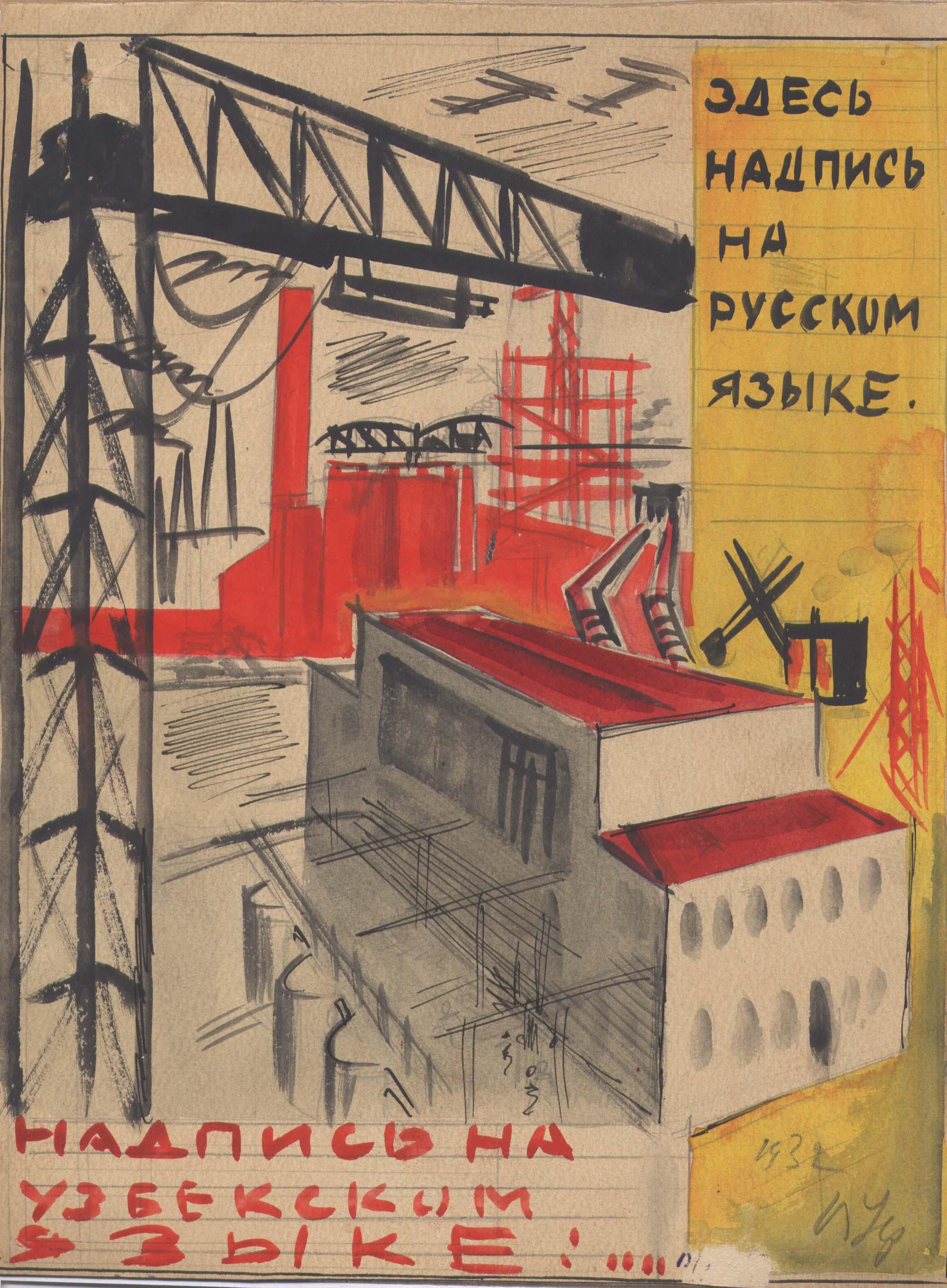 Эскиз плаката «Стройка»