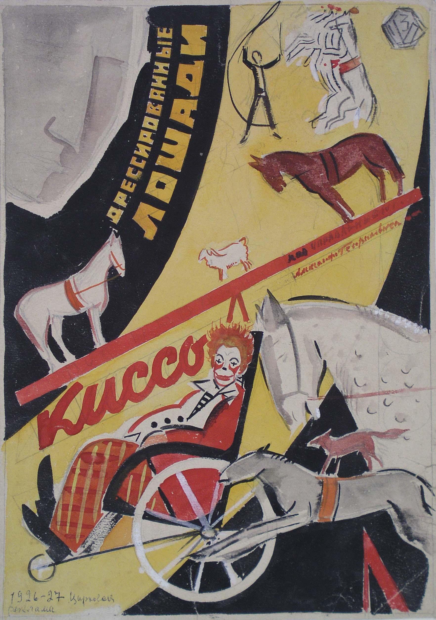 Цирковая реклама