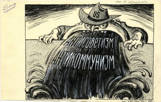 Антисоветизм