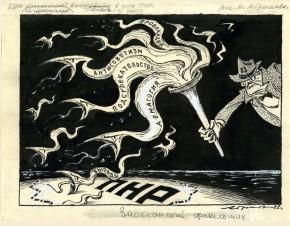 Заокеанский факельщик