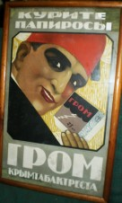Плакат Курите папиросы Гром-Крымтабактреста