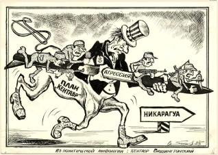 Из политической мифологии: Кентавр Вашингтонский