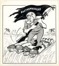 Вьетнамизация