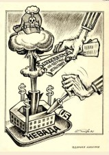 Ядерная накачка
