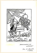 Вашингтонский «рог изобилия»