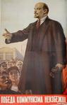 Победа коммунизма неизбежна