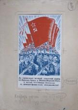 Эскиз открытки 1945 года 1